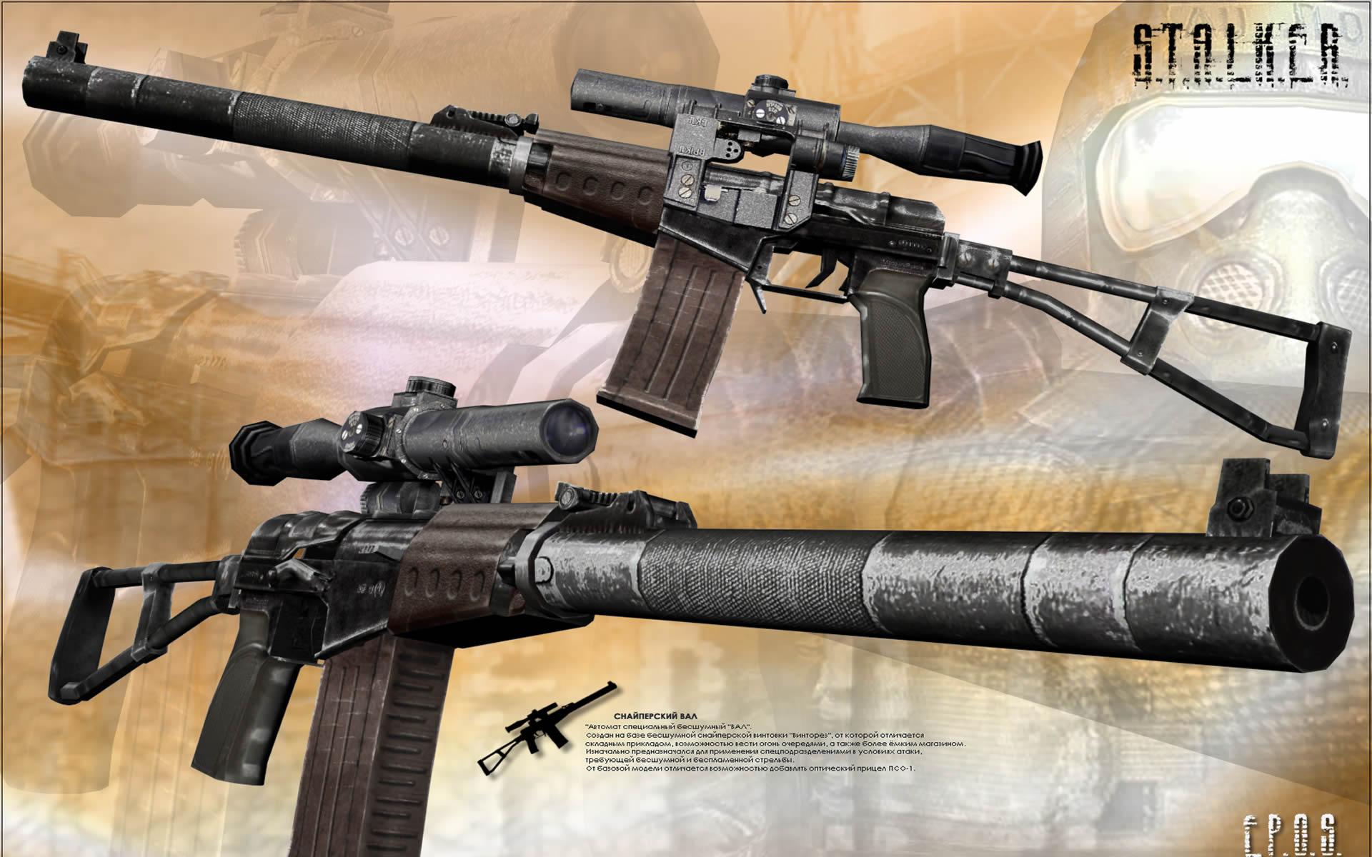 Silenced Scoped Sniper Rifle