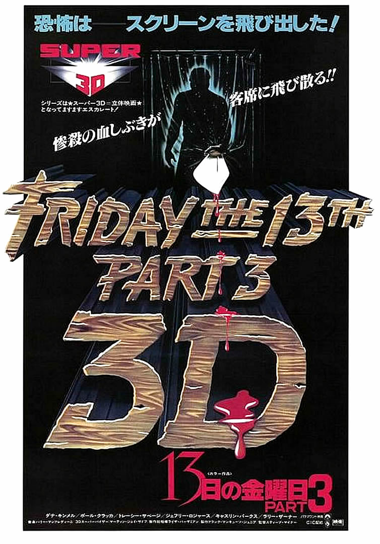 FRIDAY THE 13TH 3 D