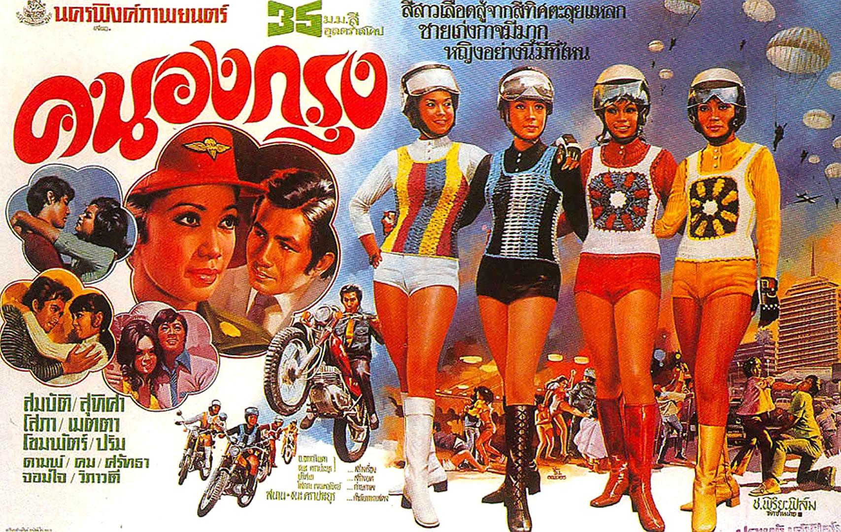 52 thai b movie posters