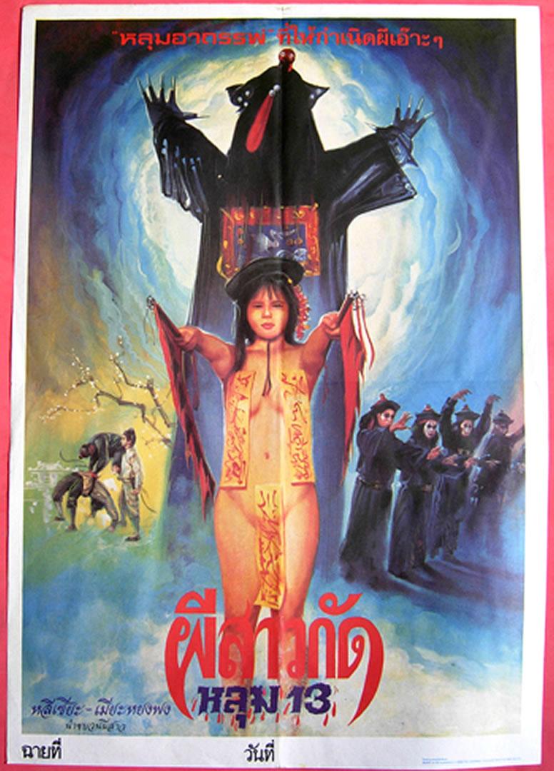old vampire movies