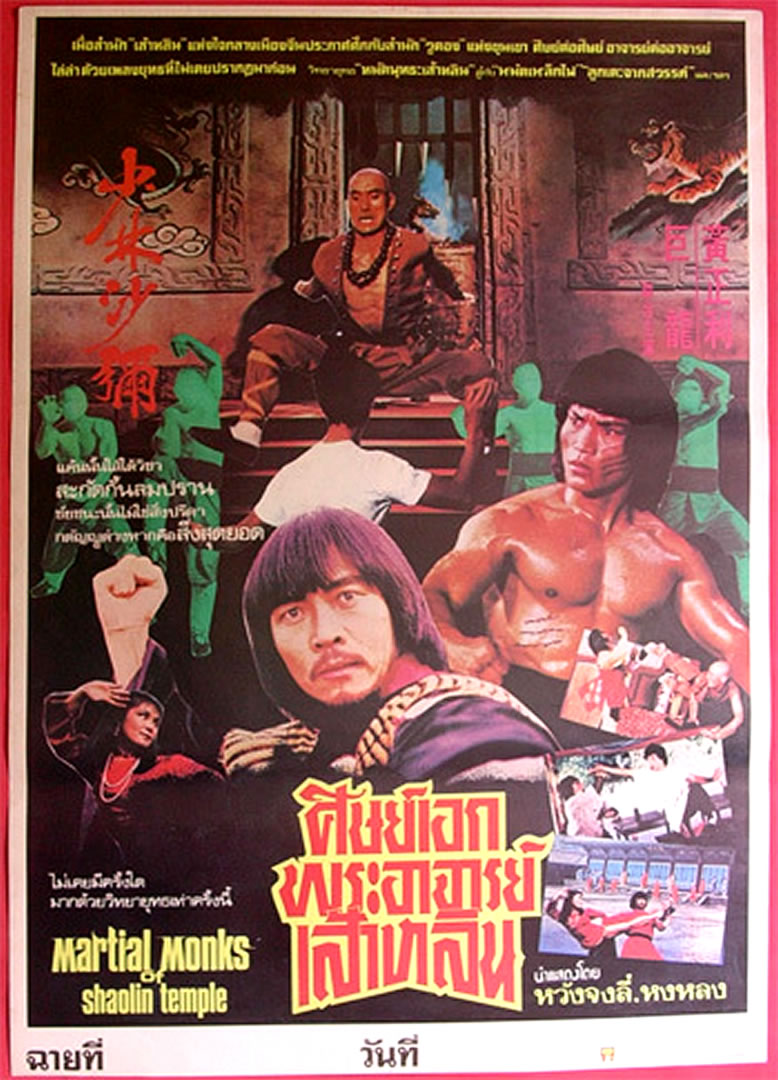 MARTIAL MONKS OF SHAOLIN TEMPLE - thai b movie posters wallpaper image