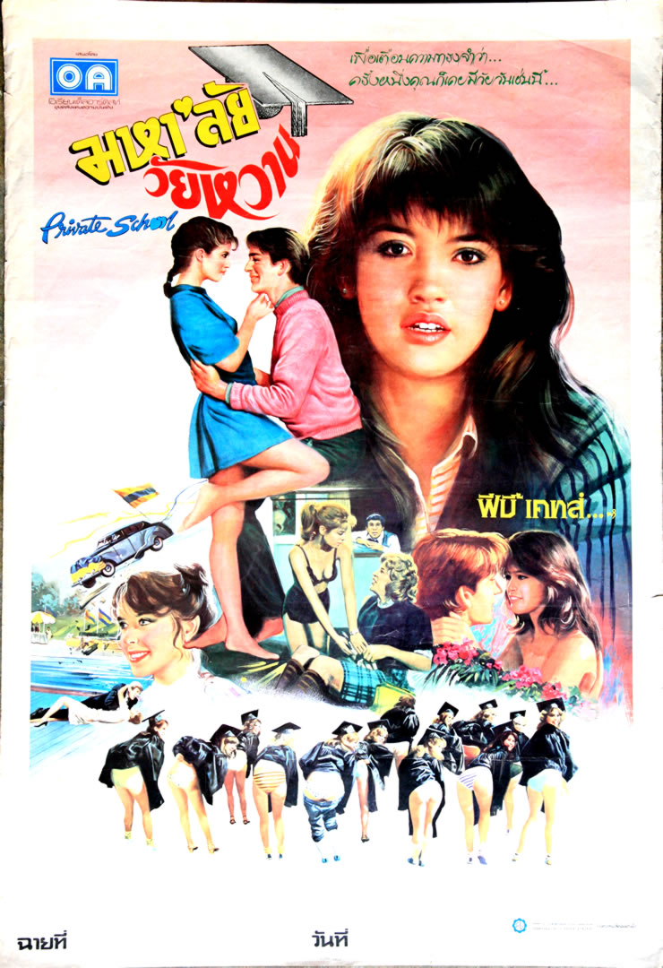 PRIVATE SCHOOL - Thai B Movie Posters