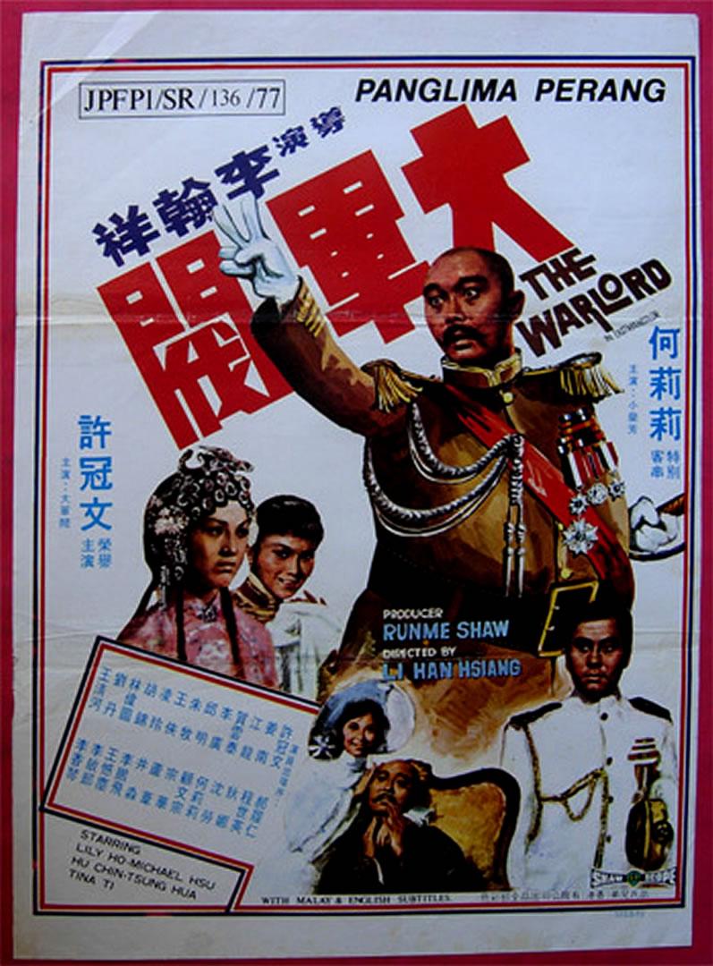 Warlord Film