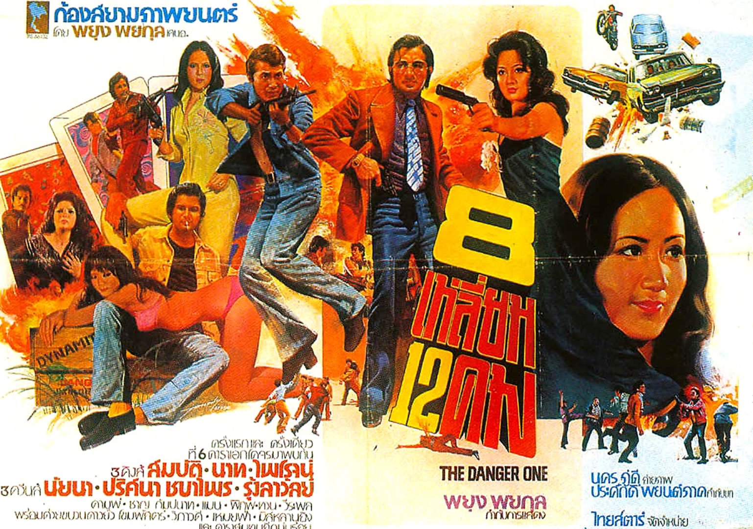 the danger one thai b movie posters