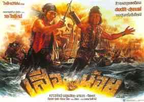pirates of the asian seas