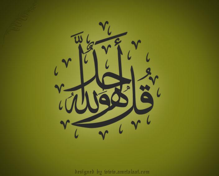 Koll Howa Allah Ahad By Amrtalaat