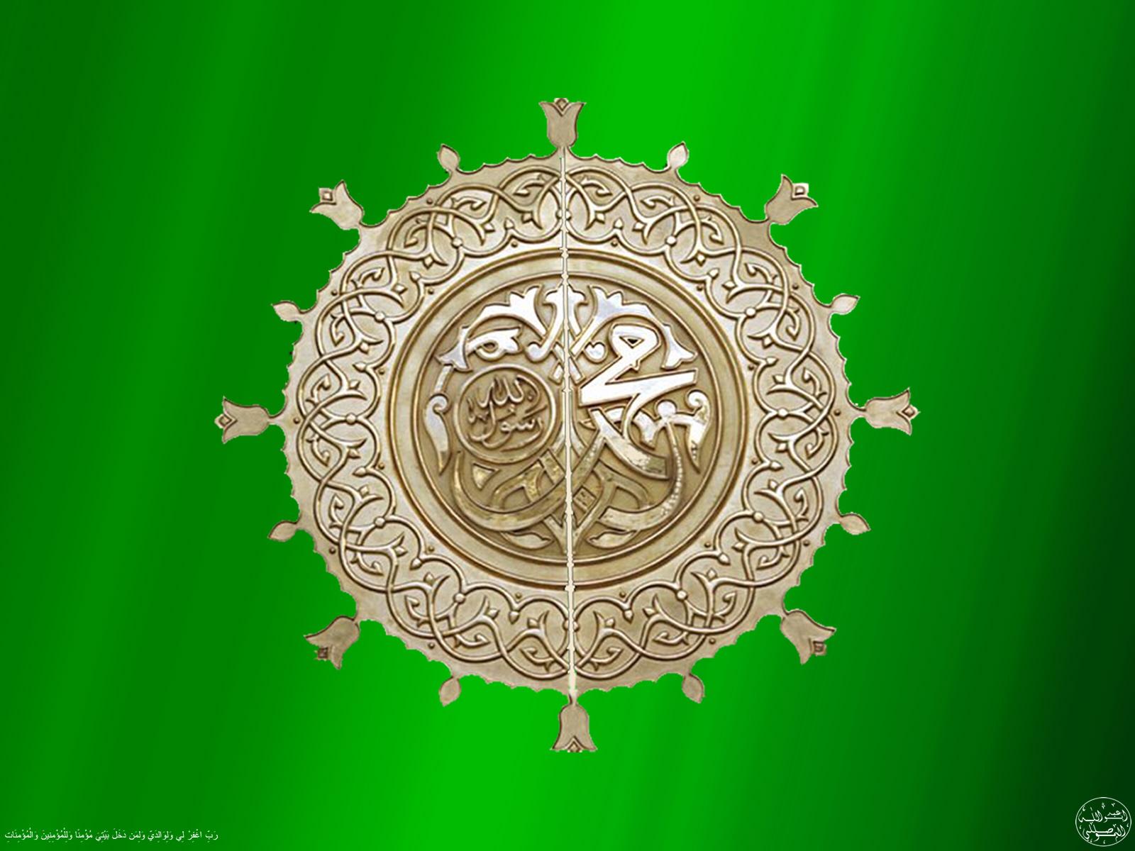Muhammed Rasool Allah By AlMoselly