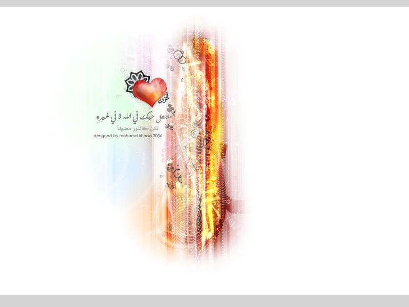Your Love Of Allah 3 By MohamdKharsa