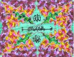 Allah Bis Muhammadart