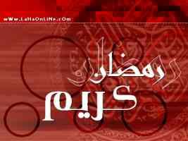 RamaDaN 8